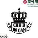 【メール便対応】王冠デザイン(Bタイプ)大サイズ CHILD/KID...