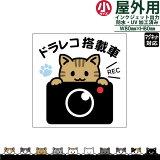 【メール便対応】10種類の猫から選べるドラレコ搭載車(小サイズ)インクジェットステッカー車両用マグネット対応あおり運転防止/安全運転対策に
