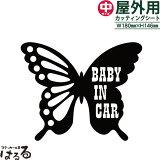 【メール便対応】バタフライデザイン(B)BABY IN CAR/中サイズ転写式カッティングステッカー【ゴシック・姫系】