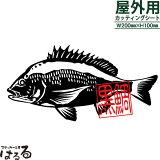 【メール便対応】黒鯛ステッカー転写式カッティングステッカー【釣り・魚・チヌ・ヘチ・アウトドア】