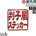 【メール便送料無料】セミオーダーメイド判子風転写式カッティングステッカ...