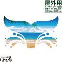 【メール便対応】青い海のデザインインクジェットステッカー/...