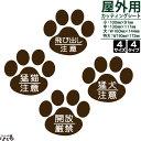 【メール便対応】猫/犬のあしあと(飛び出し注意/開放厳禁/猛...