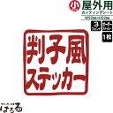 【メール便対応】セミオーダーメイド判子風転写式カッティン...