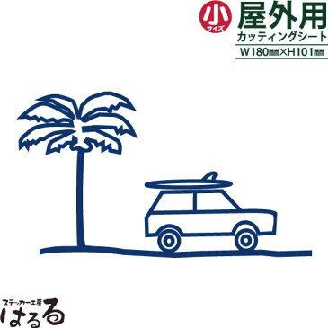 【メール便対応】やしの木/サーフボード/車(小サイズ)転写式カッティングステッカー【ワンポイント】