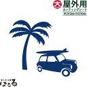 【メール便対応】サーフィンデザイン/大サイズ転写式カッティ...