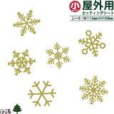 【メール便対応】雪の結晶6個セッ(小サイズ)転写式カッティングステッカー【クリスマス・ディスプレイ】