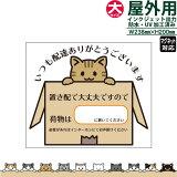 【メール便対応】10種類の猫から選べる置き配で大丈夫です(大サイズ)インクジェットステッカー車両用マグネット対応【コロナウイルス対策】