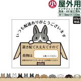 【メール便対応】12種類のウサギから選べる置き配で大丈夫です(小サイズ)インクジェットステッカー車両用マグネット対応【コロナウイルス対策】