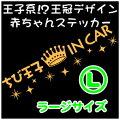 【キュート・ゴシック】王冠デザインちび王子INCARステッカーLサイズ