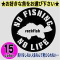 【釣り・アウトドア】魚ステッカーお好きな魚をどうぞ丸型【楽ギフ_包装】