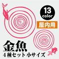 【和風】金魚(4枚組)ウォールアートインテリアステッカー・小サイズ