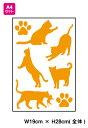 シール 猫 ステッカー セット B (全体寸法タテ28cm×ヨコ19c...