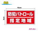 【セキュリティステッカー】防水タイプ防犯パトロール指定地...