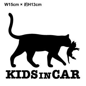 kids in car ステッカー 猫の親子おしゃれ かわいい ねこ こどもが乗ってます 子どもが乗っています 子猫 child in car kids on board カッティングシート シール 車 防水 楽天 通販