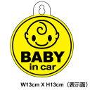 赤ちゃんが乗っています 吸盤 タイプ ぱっちり丸型ベビーイン...