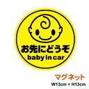 マグネット ステッカー baby in car ベビーインカー赤ちゃんが乗っています:丸型 お先にどうぞ ベビー キ...