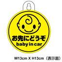 赤ちゃんが乗っています 吸盤 タイプ baby in car メッセージ...