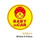 baby in car マグネット ステッカー いちごっ子丸型 あかちゃんがのってます ベビーインカー 赤ちゃんが乗っています 楽天 通販 【文字変更対象商品】