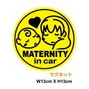 【 マグネット ステッカー 】マタニティ イン カー 妊婦 マタニティママが乗っています ふんわり丸型 かわいい シール マーク 通販 楽天 【文字変更対象商品】