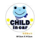 【反射マグネットステッカー】child in car:カエル【贈り物 ...