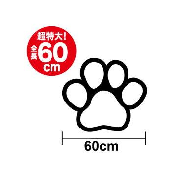 超特大! 肉球 ステッカー B 60cm かわいい おしゃれ 犬 猫 足跡 痛車 シール アウトドア 防水 耐水 車 ラッピング マーキング 楽天 通販