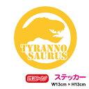 恐竜 反射シール 『ティラノサウルス 丸型エンブレム 』 シル...
