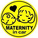 【 マグネット ステッカー 】マタニティインカー 妊婦 マタニティママが乗っていますマグネット 妊婦 かわいい マーク 通販 楽天 【文字変更対象商品】