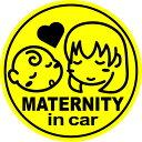 【 マグネット ステッカー】マタニティインカー 【ロングヘアー丸型】 妊婦 マタニティママが乗っています かわいい マーク シール 通販 楽天 【文字変更対象商品】