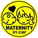 マグネット ステッカー マタニティインカー 妊婦【おっとり丸型】 マタニティママが乗っています かわいい マーク シール 通販 楽天 【文字変更対象商品】