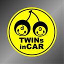 ステッカー タイプ baby in car赤ちゃんが乗っています 双子のさくらんぼ丸型babyincar 赤ちゃんが乗ってます 車 ベビー かわいい おしゃれ 楽天 シール 通販【ゆうパケット限定送料無料】