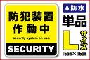 【セキュリティステッカー】防水タイプ 防犯装置作動中 Lサイ...