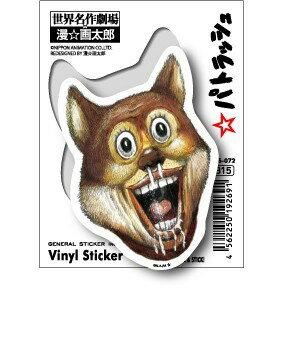 世界名作劇場X漫☆画太郎ステッカー/パトラッシュアップ/フランダースの犬 楽天 通販