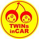 【 マグネット ステッカー 】baby in car 双子用さくらんぼ丸型赤 安全運転 赤ちゃんが乗っています ベビーインカー 通販 楽天 【 文字変更対象商品 】