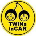 【追突防止!】 反射 マグネット ステッカー 双子さくらんぼ丸型 baby in car 双子が乗ってます ベビーインカー 赤ちゃんが乗っています 車 キャラクター かわいい 3000円以上の購入でゆうパケット又は定型外郵便に限り送料無料です! 楽天 シール 通販