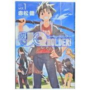 商品画像:【中古】_UQHOLDER!_少年コミック_1〜23巻セット_赤松健_講談社