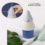 加湿器卓上コンパクトツリーデザイン風邪花粉症予防うるおいミストmini