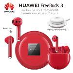 【HUAWEIFreeBuds3】ワイヤレス充電Bluetooth5.0HuaweiBluetoothイヤホン両耳高音質耳掛け式自動ペアリングIP54防水