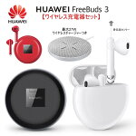 【HUAWEIFreeBuds3】【ワイヤレスイヤホン+快速ワイヤレス充電器セット】置くだけ充電HUAWEIFreeBuds3Bluetooth5.1インナーイヤー型ハンズフリー通話iPhone&Android対応骨伝導通話風ノイズ低減「日本語説明書付き」Huawei