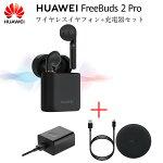 【Bluetooth5.0】HuaweiBluetoothイヤホン両耳高音質完全ワイヤレスイヤホン耳掛け式自動ペアリングIPX5防水ブルートゥースイヤホンマイク付き軽量Bluetoothヘッドホンハンズフリ