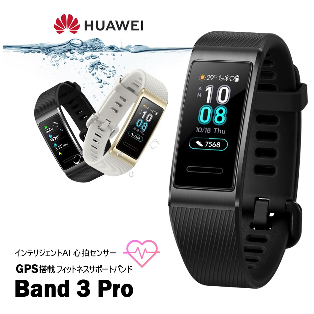 HUAWEI(ファーウェイ)『Band3Pro』