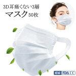 マスク3層使い捨て層構造maskますくフェイスマスクウイルス飛沫対策プロテクトマスク立体プリーツマスク送料無料