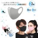 秋冬用マスク マスク 洗えるマスク 衛生マスク 男女兼用3枚