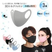 マスク洗えるマスク衛生マスク3枚セット【即納】冷感マスク/しっとり秋冬マスク個別包装マスクマスク冷感エコマスクアイスシルクコットン