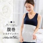 【高級シルク腹巻MilkySilk】ミルキーシルクアウターに響かないお出かけインナーおしゃれ着インナー外出用肌に優しい保湿乾燥対策