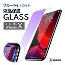 iphoneX/Xs iphoneXR iphoneXS Max スマートフォン用液晶ガラス保護フィルム ブルーライトカット 9H 選択可能 クリア 液晶ガラス 保護フィルム 気泡ゼロ 気泡0 GLASS ガラスフィルム スマホ ガラスフィルム ハード強化ガラスフィルム 液晶フィルム 父の日のプレゼント