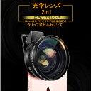 最新型 セルカレンズ 0.45X 広角大レンズ カメラレンズ 62mm広角レンズ 自分撮りスティック...