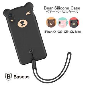 iphoneXS Max iphoneXR iphoneX/Xs スマホケース Bear Silicone Case ベアー・シリコンケース Baseus ベースアス アイフォン 新機種 カバー 衝撃吸収 コーナー カラー 正規品 父の日のプレゼント