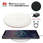 ワイヤレス充電HUAWEIQi規格対応アダプタケーブルセットhuaweiiPhone8PlusiPhoneXモバイルバッテリーワイヤレス充電器