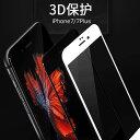 iphoneX iPhone8 強化ガラスフィルム iPhone7Plus 液晶保護強化ガラス iphone8 iphone7 iphone 6s iphone 6 iphone 7 Plus iphone 6 Plus iphone8 Plusスマートフォン用液晶保護フィルム 表面硬度9H 0.26mm 3D強化ガラスフィルム【送料無料】